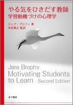 やる気を引き出す教師 学習動機づけの心理学